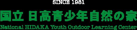 国立 日高青少年自然の家