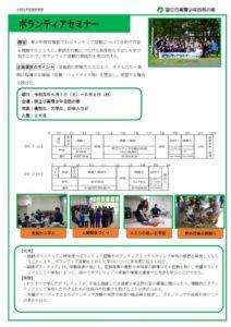 【事業報告】ボランティアセミナーのサムネイル