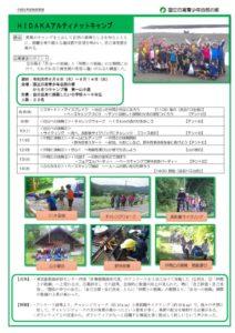 【事業報告】2019アルティメットキャンプのサムネイル
