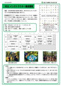 【報告書】NEALインストラクターのサムネイル