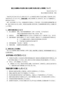 higaeri_saikai_0327のサムネイル