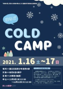 COLD CAMP表面のサムネイル
