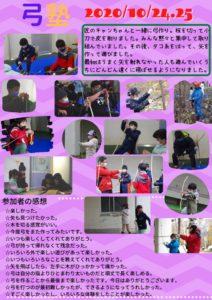 弓塾のサムネイル