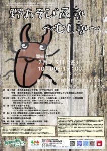takumimushiのサムネイル