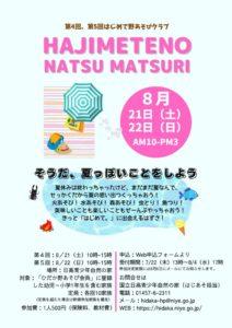 HAJIASO NATSU MATSURIのサムネイル